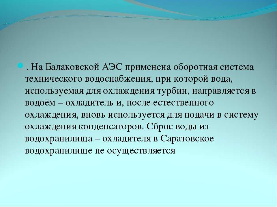 . На Балаковской АЭС применена оборотная система технического водоснабжения, ...