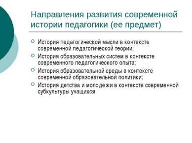 Направления развития современной истории педагогики (ее предмет) История педа...