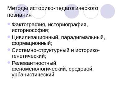 Методы историко-педагогического познания Фактография, историография, историос...