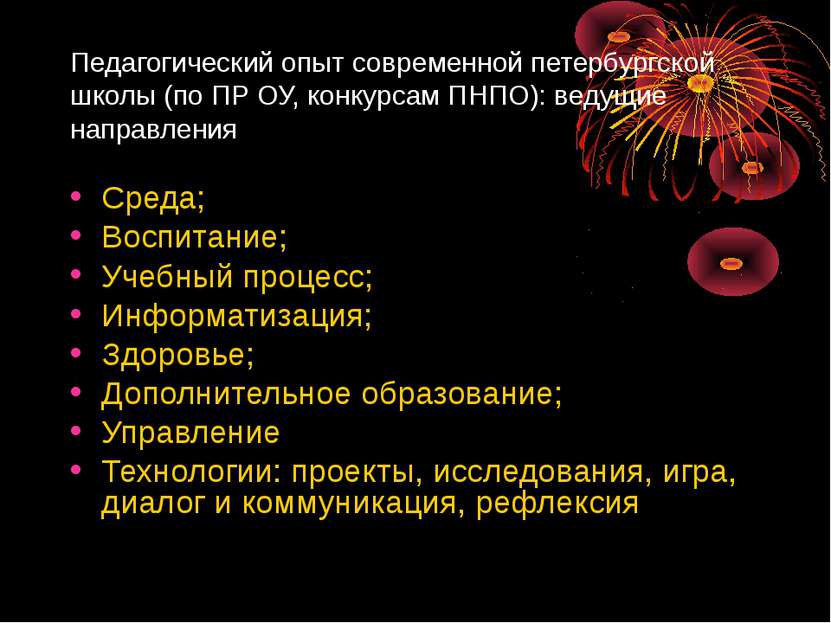 Педагогический опыт современной петербургской школы (по ПР ОУ, конкурсам ПНПО...