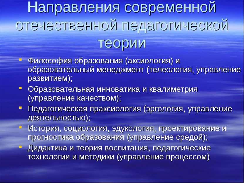 Направления современной отечественной педагогической теории Философия образов...