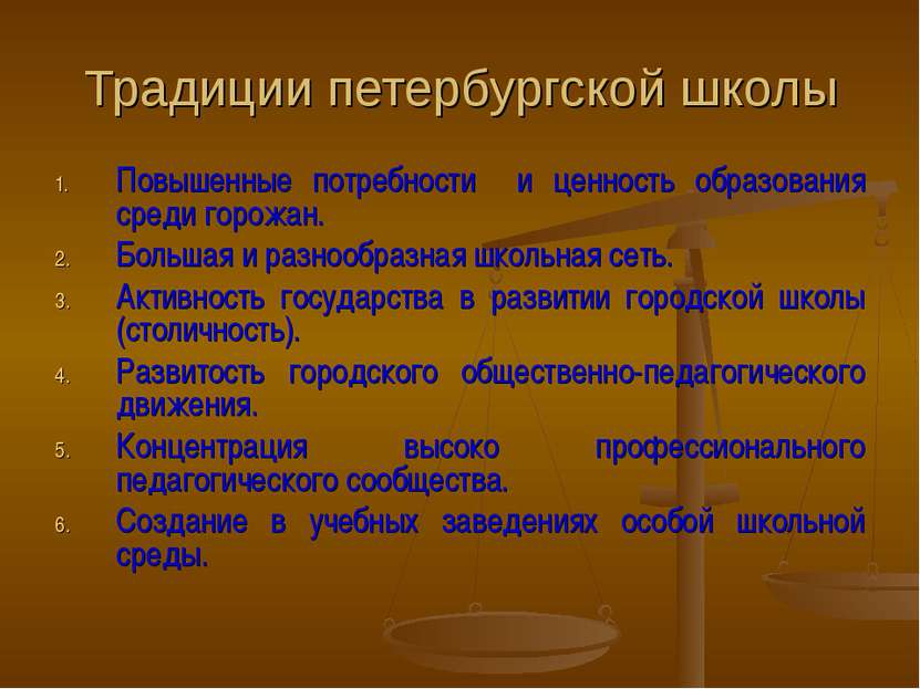 Традиции петербургской школы Повышенные потребности и ценность образования ср...