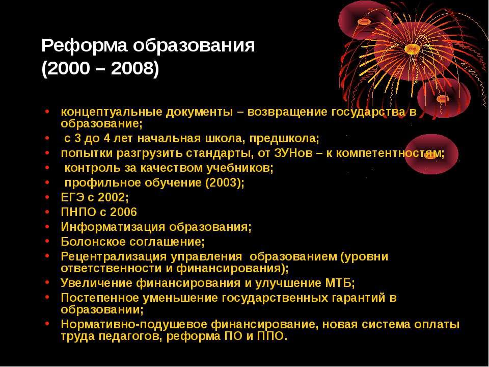 Реформа образования (2000 – 2008) концептуальные документы – возвращение госу...