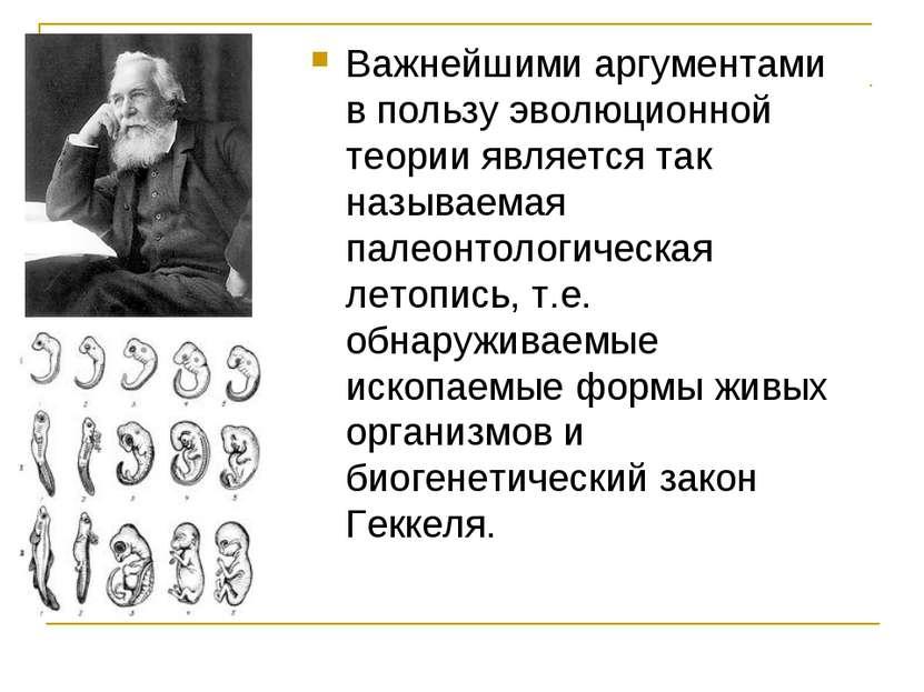 Важнейшими аргументами в пользу эволюционной теории является так называемая п...