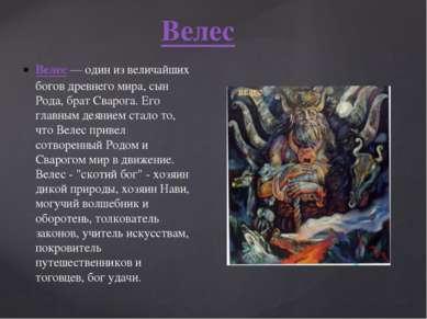Велес— один из величайших богов древнего мира, сын Рода, брат Сварога. Его г...