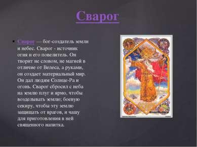 Сварог— бог-создатель земли и небес. Сварог - источник огня и его повелитель...