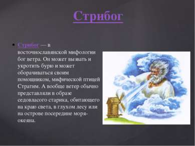 Стрибог— в восточнославянской мифологии бог ветра. Он может вызвать и укроти...