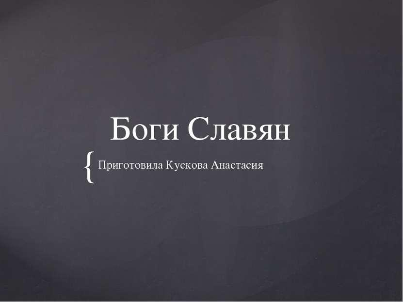 Боги Славян Приготовила Кускова Анастасия {