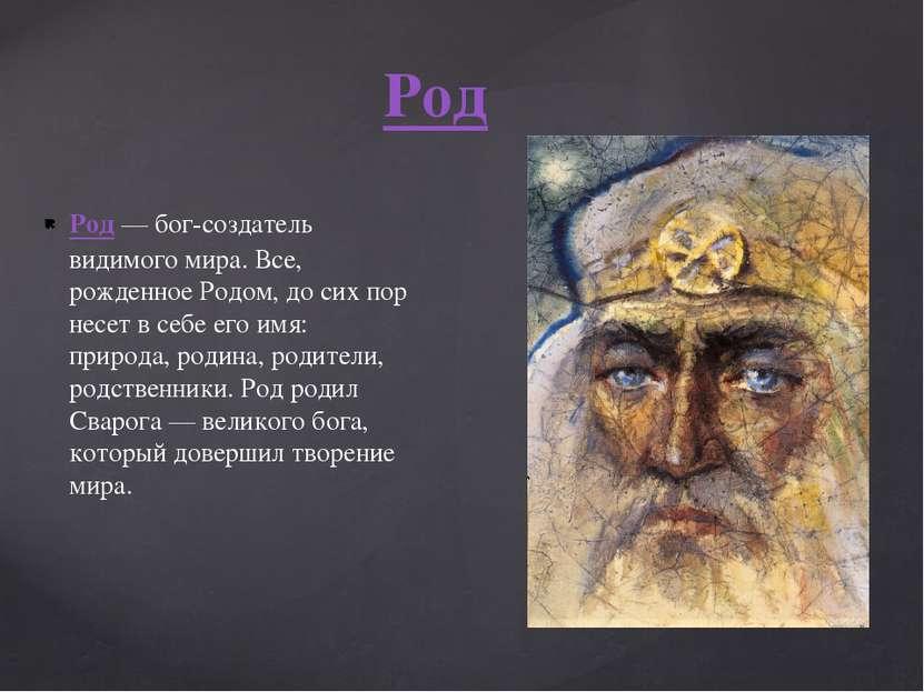 Род— бог-создатель видимого мира. Все, рожденное Родом, до сих пор несет в с...