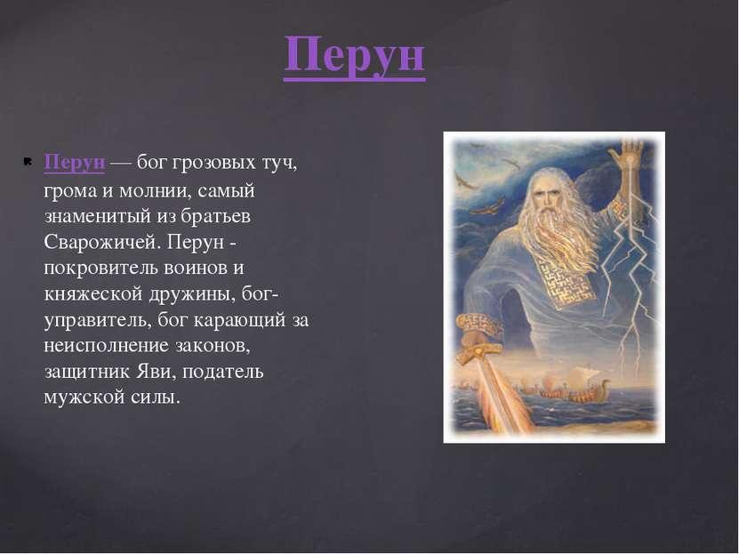 Перун— бог грозовых туч, грома и молнии, самый знаменитый из братьев Сварожи...