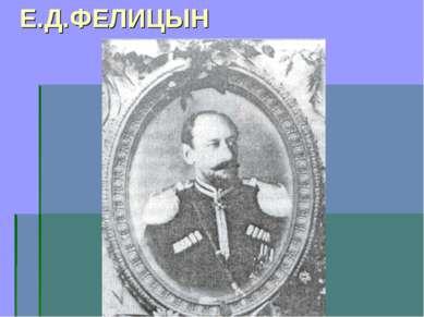 Е.Д.ФЕЛИЦЫН