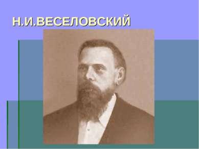 Н.И.ВЕСЕЛОВСКИЙ