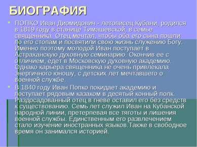 БИОГРАФИЯ ПОПКО Иван Диомидович - летописец Кубани, родился в 1819 году в ста...