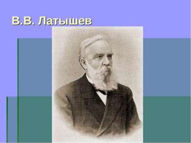 В.В. Латышев