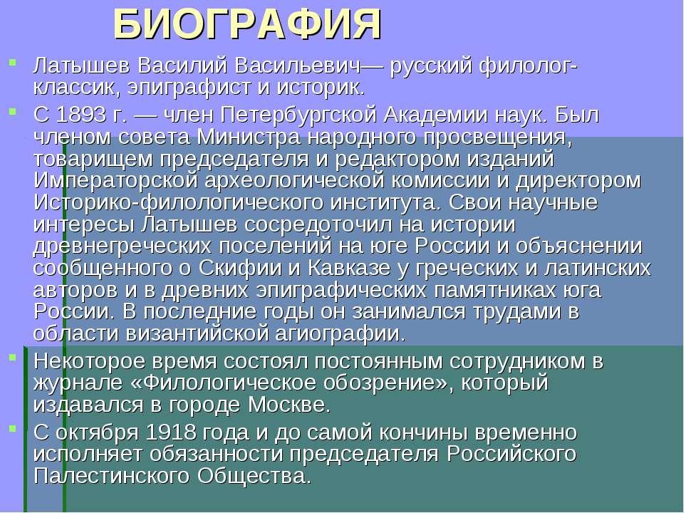БИОГРАФИЯ Латышев Василий Васильевич— русский филолог-классик, эпиграфист и и...