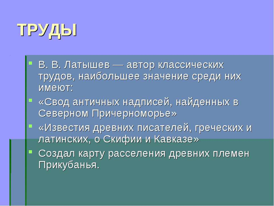 ТРУДЫ В. В. Латышев — автор классических трудов, наибольшее значение среди ни...