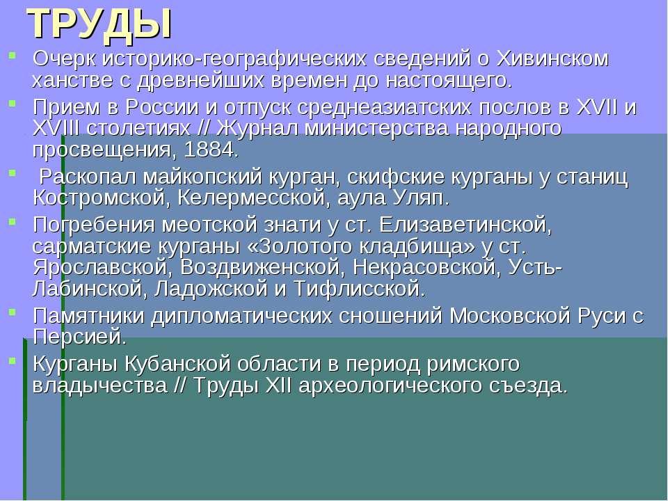 ТРУДЫ Очерк историко-географических сведений о Хивинском ханстве с древнейших...