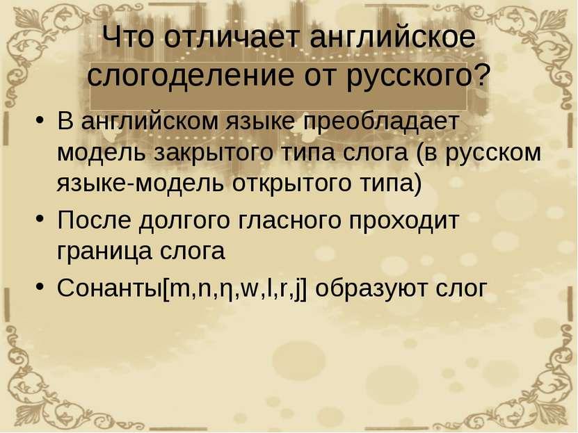 Что отличает английское слогоделение от русского? В английском языке преоблад...