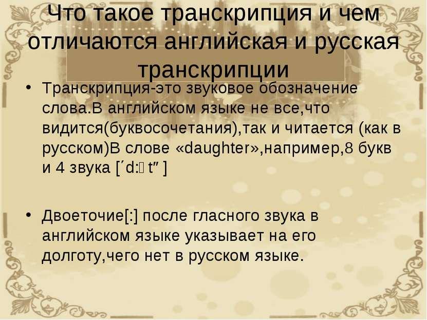 Что такое транскрипция и чем отличаются английская и русская транскрипции Тра...