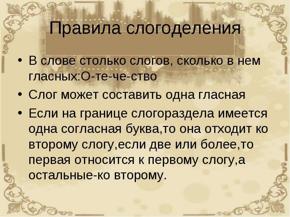 Правила слогоделения В слове столько слогов, сколько в нем гласных:О-те-че-ст...