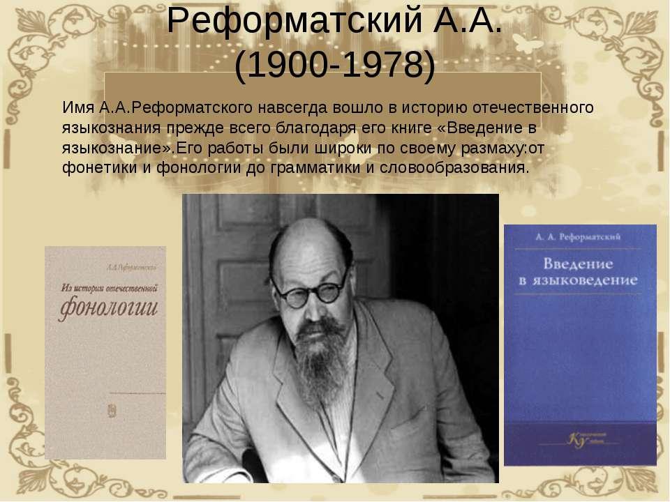 Реформатский А.А. (1900-1978) Имя А.А.Реформатского навсегда вошло в историю ...
