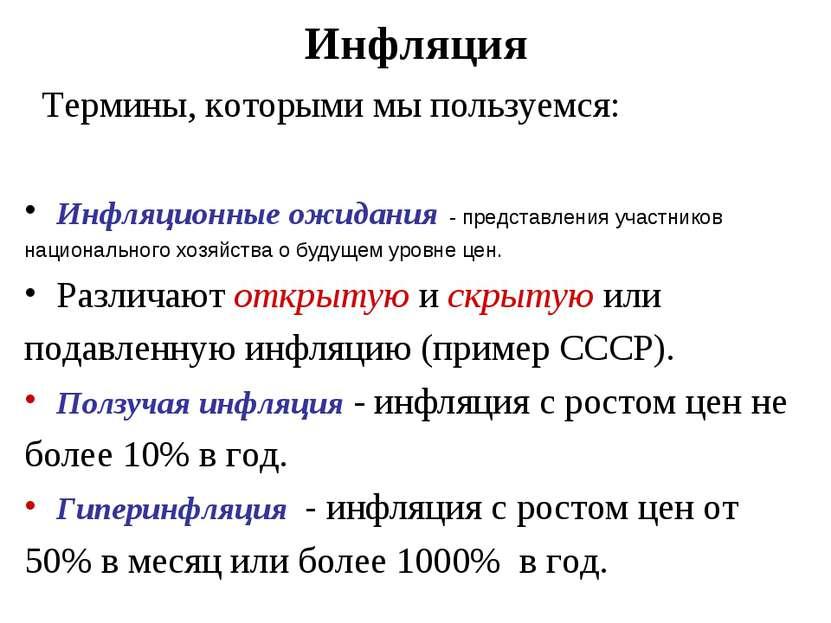 Инфляция Термины, которыми мы пользуемся: Инфляционные ожидания - представлен...