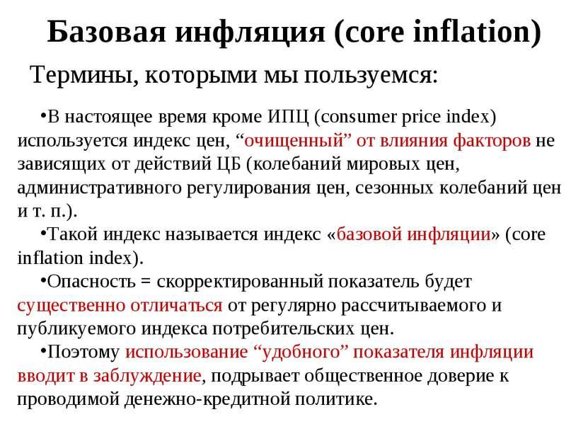 Базовая инфляция (core inflation) Термины, которыми мы пользуемся: В настояще...