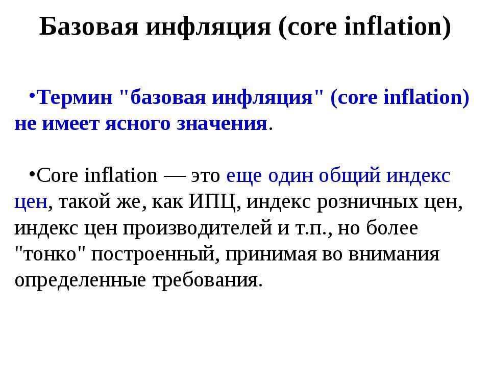 "Базовая инфляция (core inflation) Термин ""базовая инфляция"" (core inflation) ..."