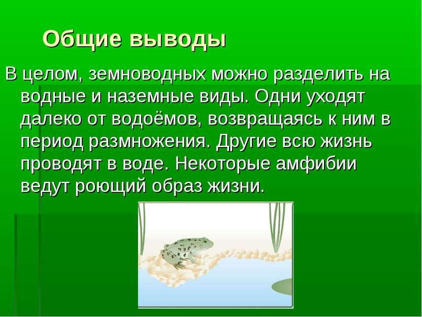 Общие выводы В целом, земноводных можно разделить на водные и наземные виды. ...
