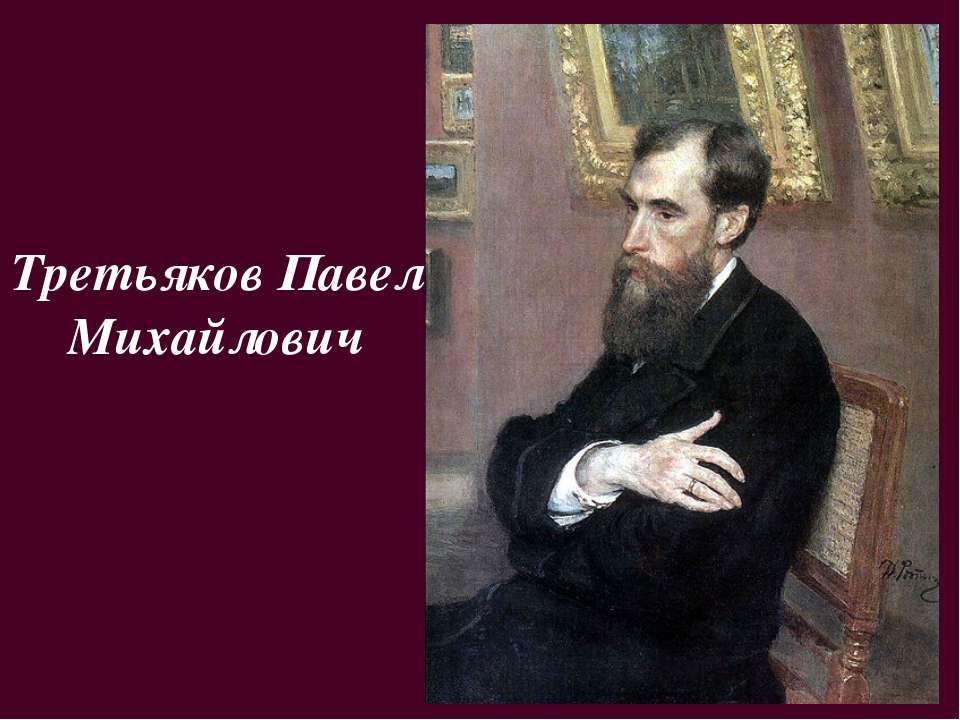 Третьяков Павел Михайлович