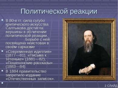 Политической реакции В 80-е гг. сила сугубо критического искусства Салтыкова ...