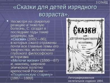 «Сказки для детей изрядного возраста». Литографированное нелегальное издание ...