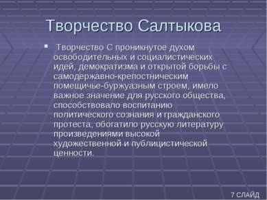 Творчество Салтыкова Творчество С проникнутое духом освободительных и социали...