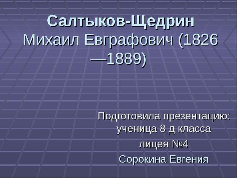 Салтыков-Щедрин Михаил Евграфович (1826—1889) Подготовила презентацию: учениц...