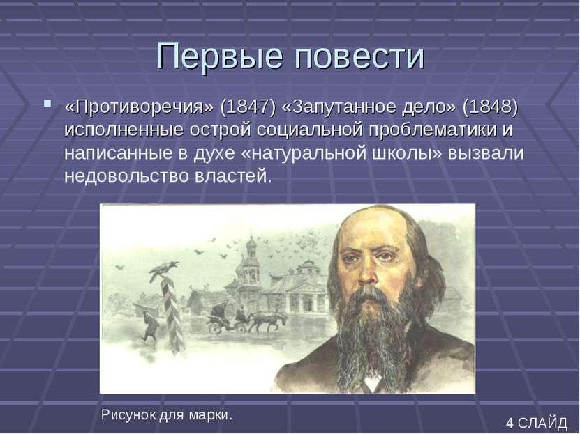 Первые повести «Противоречия» (1847) «Запутанное дело» (1848) исполненные ост...