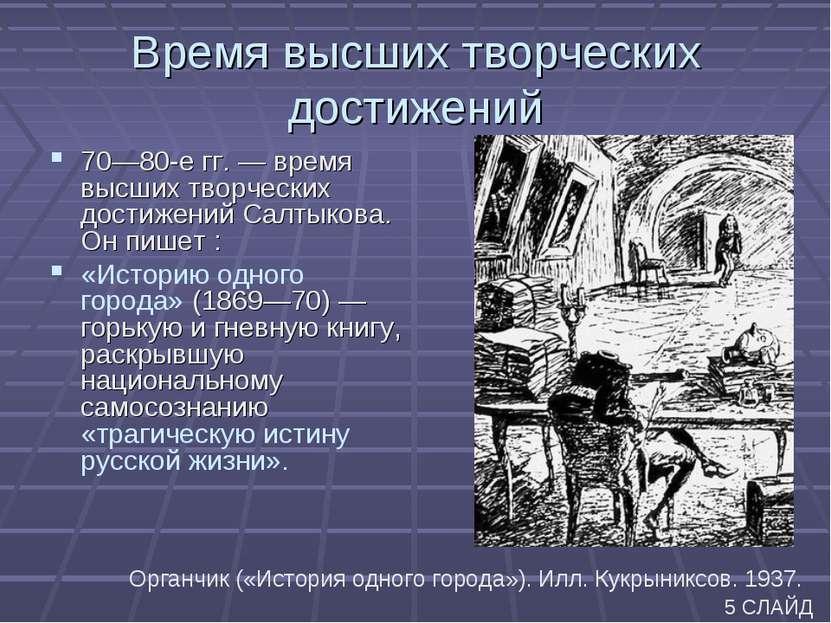 Время высших творческих достижений 70—80-е гг. — время высших творческих дост...