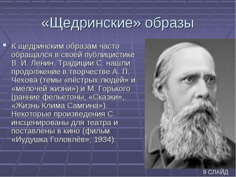 «Щедринские» образы К щедринским образам часто обращался в своей публицистике...