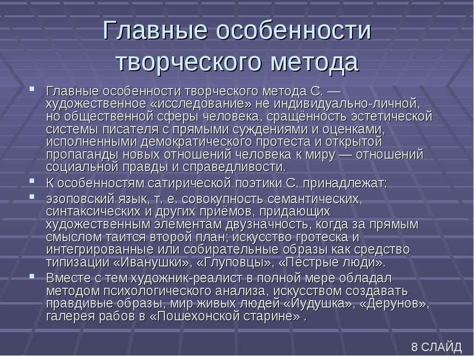 Главные особенности творческого метода Главные особенности творческого метода...