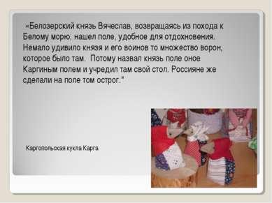 «Белозерский князь Вячеслав, возвращаясь из похода к Белому морю, нашел поле,...