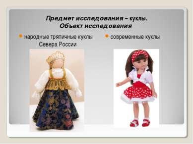 народные тряпичные куклы Севера России современные куклы Предмет исследования...