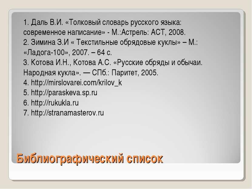 Библиографический список 1. Даль В.И. «Толковый словарь русского языка: совре...