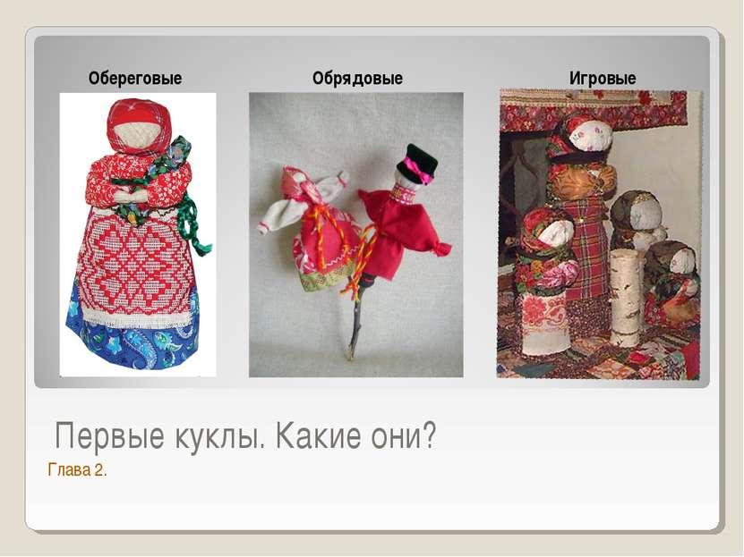 Первые куклы. Какие они? Глава 2. Обереговые Обрядовые Игровые