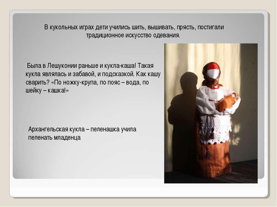 В кукольных играх дети учились шить, вышивать, прясть, постигали традиционное...