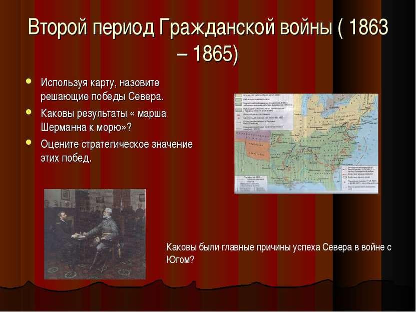 Второй период Гражданской войны ( 1863 – 1865) Используя карту, назовите реша...