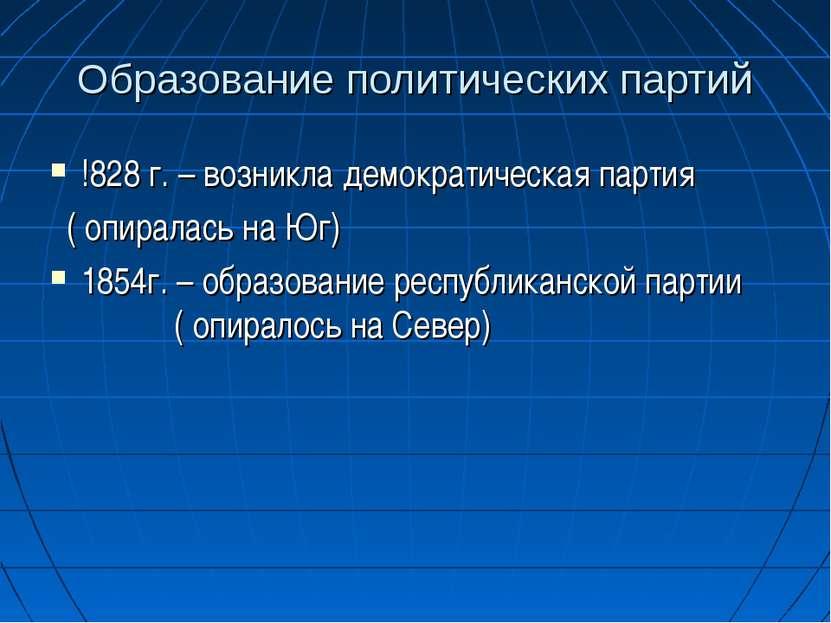 Образование политических партий !828 г. – возникла демократическая партия ( о...