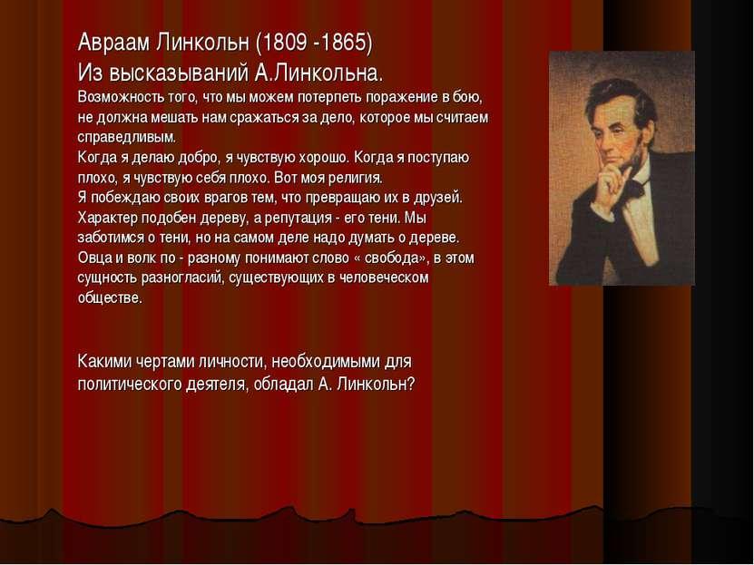 Авраам Линкольн (1809 -1865) Из высказываний А.Линкольна. Возможность того, ч...