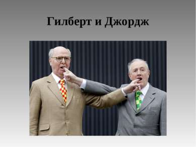 Гилберт и Джордж