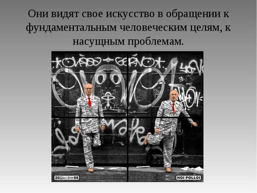 Они видят свое искусство в обращении к фундаментальным человеческим целям, к ...