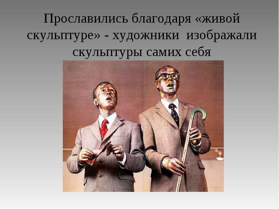 Прославились благодаря «живой скульптуре» - художники изображали скульптуры с...