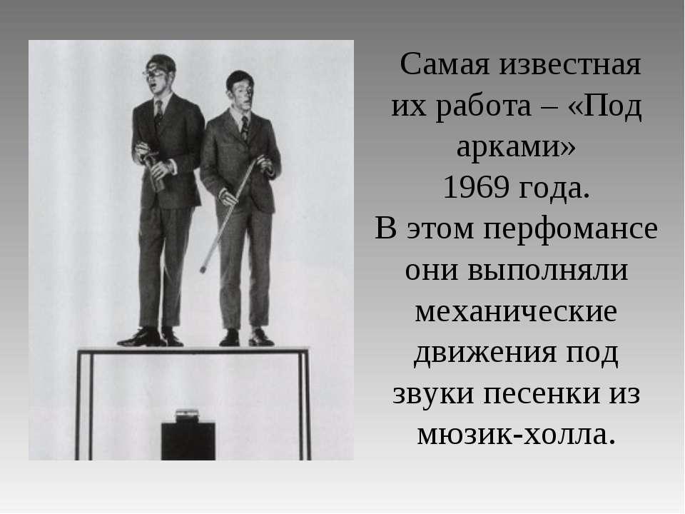 Самая известная их работа – «Под арками» 1969 года. В этом перфомансе они вып...